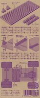 Instructions for Tamiya 70098 Universal Plate Set (60 x 160 mm).