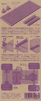 Instructions for Tamiya 70098 Universal Plate Set (60x160mm).