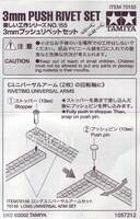 Instructions for Tamiya 70155 3 mm Push Rivet Set page 1.