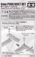 Instructions for Tamiya 70155 3mm Push Rivet Set page1.