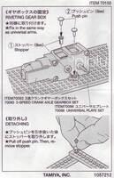 Instructions for Tamiya 70155 3mm Push Rivet Set page2.