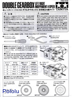 Instructions for Tamiya Double Gearbox page 1.