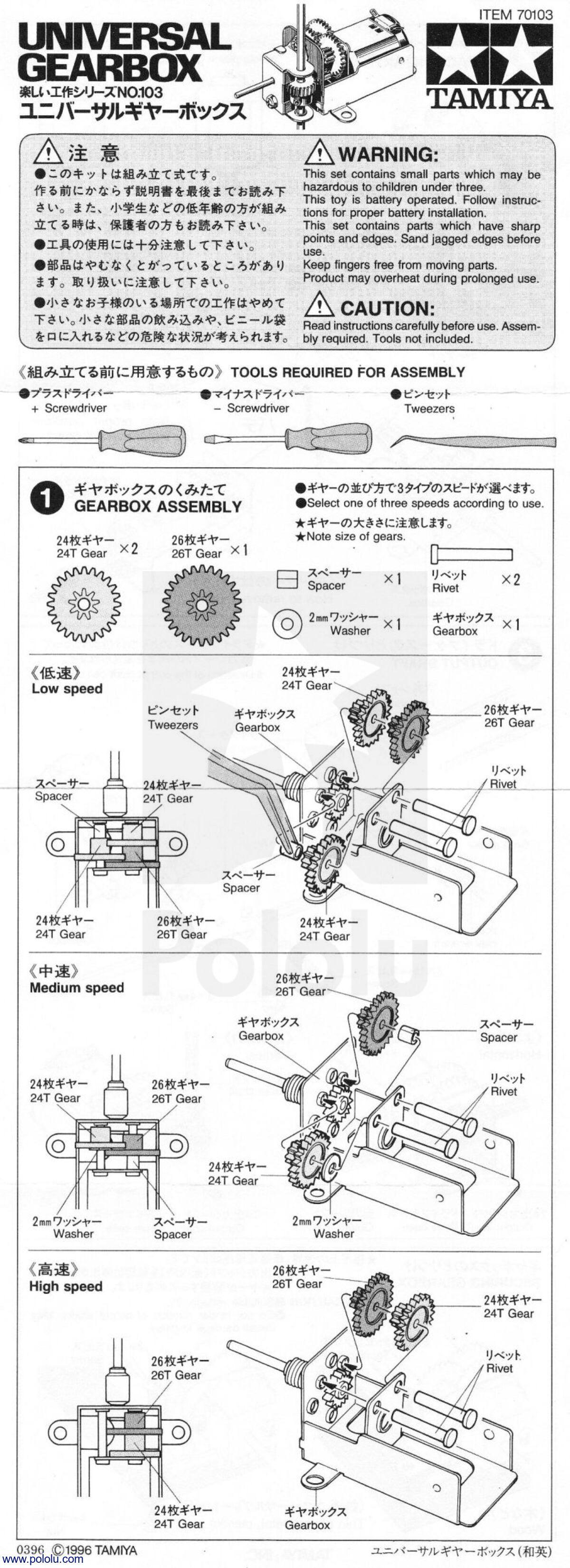 Pololu Tamiya 70103 Universal Gearbox Kit