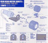 Tamiya 72101 Gear Head Motor + Sponge Tire Set box back.
